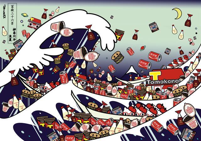 Tomoko Brand Mondadori Book Hokusai The Great Wave Of Kanagawa 2016 100